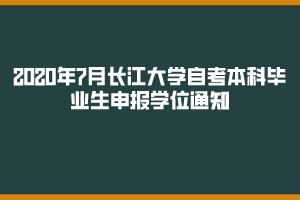 2020年7月长江大学自考本科毕业生申报学位通知