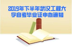 2019年下半年武汉工程大学自考毕业证申办通知
