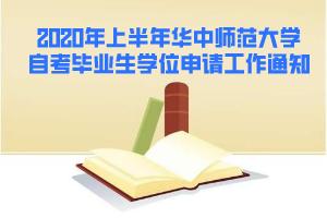 2020年上半年华中师范大学自考毕业生学位申请工作通知