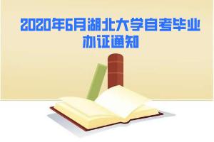 2020年6月湖北大学自考毕业办证通知