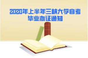 2020年上半年三峡大学自考毕业办证通知