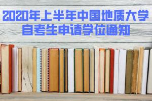 2020年上半年中国地质大学自考生申请学位通知