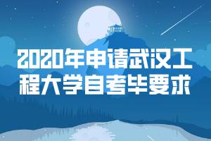 2020年申请武汉工程大学自考毕业要求