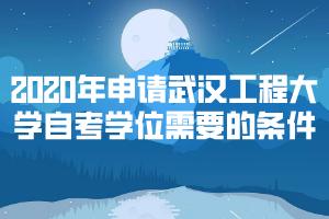 2020年申请武汉工程大学自考学位需要的条件