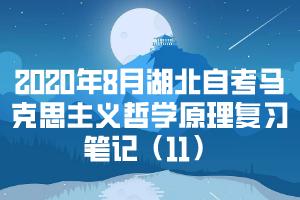 2020年8月湖北自考马克思主义哲学原理复习笔记(11)