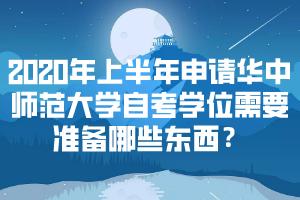 2020年上半年申请华中师范大学自考学位需要准备哪些东西?