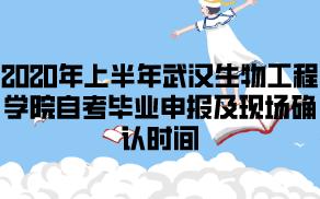 2020年上半年武汉生物工程学院自考毕业申报及现场确认时间