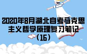 2020年8月湖北自考马克思主义哲学原理复习笔记(16)