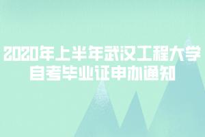 2020年上半年武汉工程大学自考毕业证申办通知