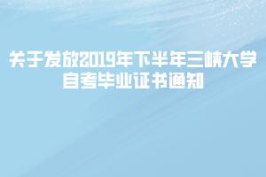 关于发放2019年下半年三峡大学自考毕业证书通知