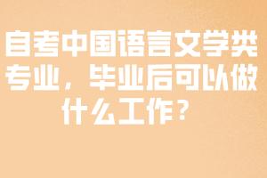 自考中国语言文学类专业,毕业后可以做什么工作?
