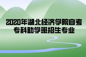 2020年湖北经济学院自考专科助学班招生专业