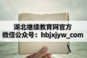 湖北继续教育网官方微信公众号:hbjxjyw_com