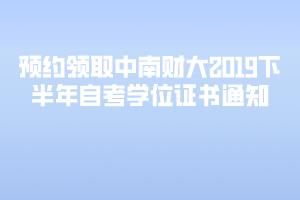 预约领取中南财大2019下半年自考学位证书通知