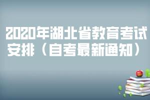 2020年湖北省教育考试安排(自考最新通知)