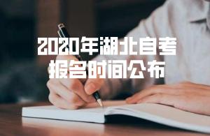 2020年湖北自考报名时间公布