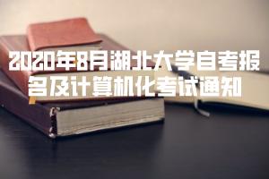 2020年8月湖北大学自考报名及计算机化考试通知
