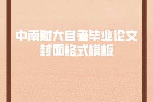 中南财大自考毕业论文封面格式模板