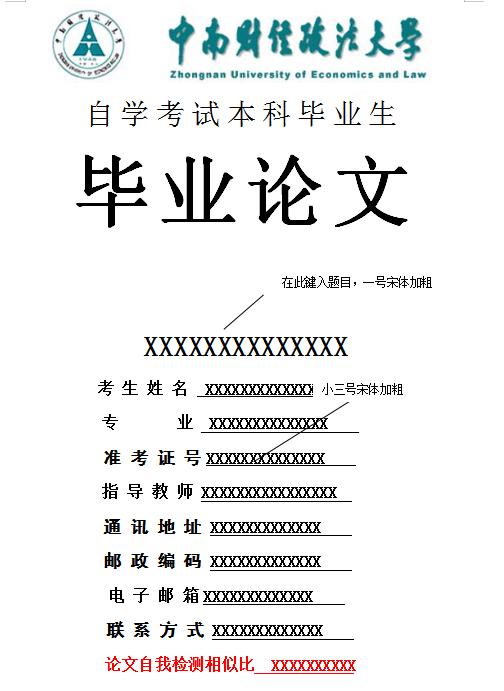 中南财大自考毕业论文封面