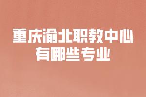 重庆渝北职教中心有哪些专业