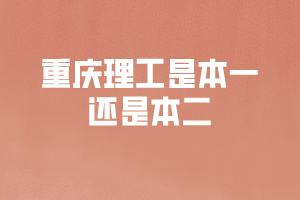 重庆理工是本一还是本二