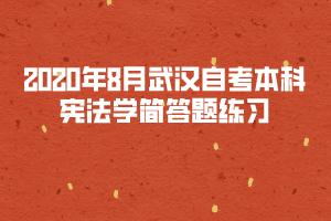 2020年8月武汉自考本科宪法学简答题练习
