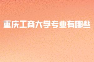 重庆工商大学专业有哪些