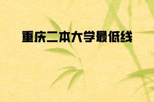 重庆二本大学最低线