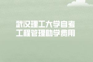 武汉理工大学自考工程管理专业报名需要多少钱