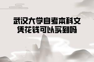 武汉大学自考本科文凭花钱可以买到吗