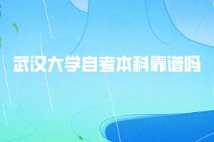 武汉大学自考本科靠谱吗