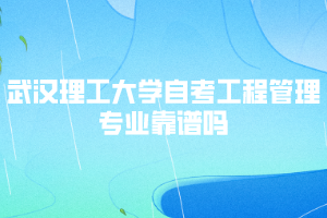武汉理工大学自考工程管理专业靠谱吗