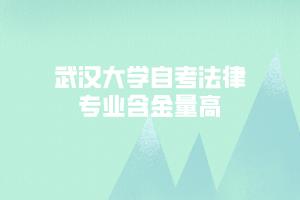 武汉大学自考法律专业含金量高