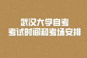 武汉大学自考考试时间和考场安排
