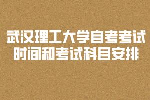2020年武汉理工大学自考考试时间和考试科目安排