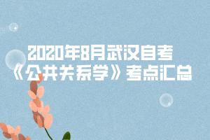 2020年8月武汉自考《公共关系学》考点汇总