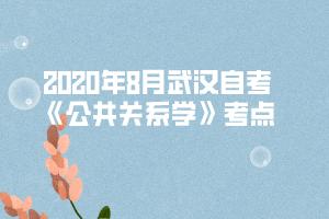 2020年8月武汉自考《公共关系学》考点