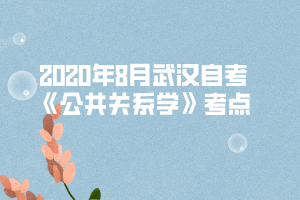2020年8月武汉自考《公共关系学》考点一:把关人