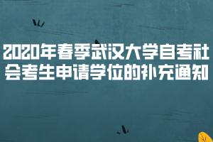 2020年春季武汉大学自考社会考生申请学位的补充通知