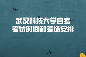 武汉科技大学自考考试时间和考场安排