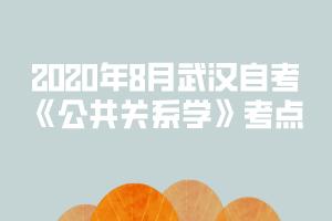 2020年8月武汉自考《公共关系学》考点:关系、舆论、形象