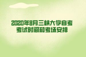 2020年8月三峡大学自考考试时间和考场安排