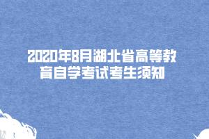 2020年8月湖北省高等教育自学考试考生须知