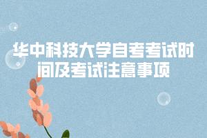 华中科技大学自考考试时间及考试注意事项