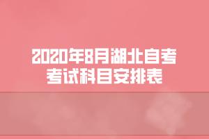 2020年8月湖北自考汉语言文学专业考试科目安排表
