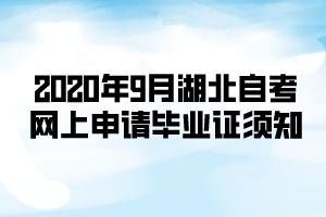 2020年9月湖北自考网上申请毕业证须知