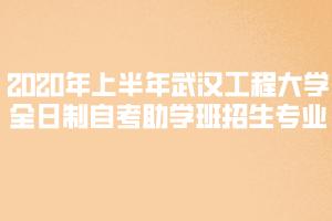 2020年上半年武汉工程大学全日制自考助学班招生专业