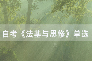 武汉自考《法基与思修》单选题及答案练习