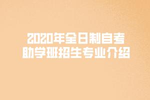 2020年上半年武汉长江教育专修学院自考全日制助学班招生专业