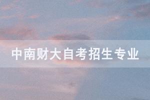 中南财大自考社会助学招生专业